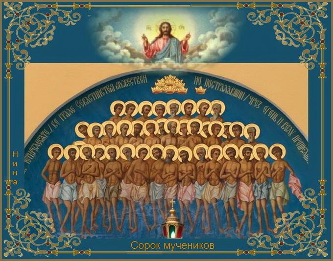 День 40 святых: как отпраздновать и что приготовить