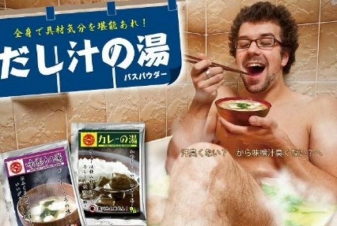 Японцы предложили шокирующий способ принимать ванну