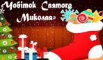 В столице Украины стартует рождественская ярмарка