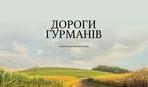 В Україні з'явиться перший гастрогід «Дороги гурманів. 100 крафтових місць України»
