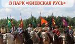 В Древнем Киеве расскажут «Сказание о конной княжеской дружине»