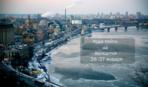 Куда пойти в Киеве 26 -27 января
