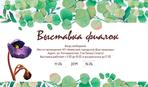 """11-14 квітня в Києві пройде ювілейна виставка фіалок """"Фіалковий Блюз"""""""