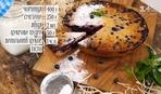 Фінський пиріг з чорницею - рецепти Сенічкіна