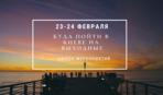 Афиша мероприятий на выходные 23-24 февраля