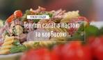 Теплий салат з пастою і ковбасками - рецепти Руслана Сенічкіна