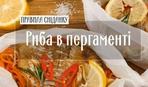 Риба в пергаменті - рецепти Руслана Сенічкіна
