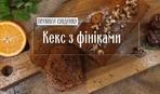 Медовий кекс з фініками - Рецепти Сенічкіна