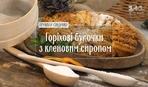 Горіхові булочки з кленовим сиропом - рецепти Руслана Сенічкіна