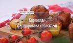 Картопля, фарширована сосисками - Правила сніданку