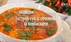 Гострий суп з сочевиці з ковбасками - Правила сніданку