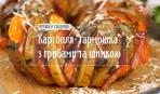 """Картопля """"гармошка"""" з грибами і шинкою - Правила сніданку"""