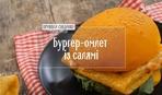 Бургер-омлет з салямі - Правила сніданку