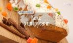 Кекс з цитрусами - Правила сніданку