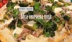 Біла овочева піца - Рецепти Сенічкіна