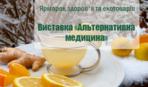 """Івент """"ЗДОРОВ'Я і ДОВГОЛІТТЯ від ПРИРОДИ-2020"""""""