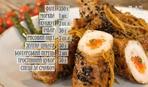 Курячі крученики з овочами – рецепти Руслана Сенічкіна