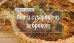 Кіш з сухариками і брокколі - рецепти Руслана Сенічкіна