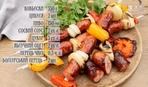 Гострі ковбаски в пивному соусі - Правила сніданку