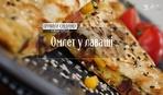 Омлет в лаваші - Правила сніданку