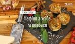 Мафіни з хліба і ковбаси - Правила сніданку