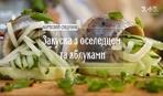 Закуска з оселедцем і яблуком - рецепти Руслана Сенічкіна