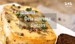 Фета, запечена з медом - Правила сніданку