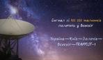 Дитячі мрії Руслана Сенічкіна, Єгора Гордєєва та інших зірок полетять у Всесвіт