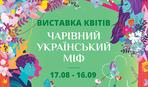 Виставка квітів до Дня Незалежності: На Співочому оживуть міфічні істоти прадавньої України
