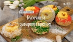 Булочки із заварним кремом – рецепти Руслана Сенічкіна Сніданок з 1+1