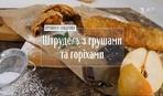 Штрудель з грушами і горіхами - Правила сніданку