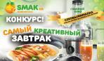 SMAK.UA определил победителей конкурса «Самый креативный завтрак». А вы попали в список?