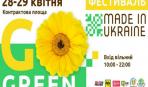Фестиваль Made in Ukraine приглашает в гости: ярмарка, угощения и эко-лекции